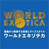 徳島から発信する音楽とライフスタイル ワールドエキゾチカ