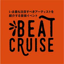 いま最も注目すべきアーティストを紹介する音楽イベント BEAT CRUISE