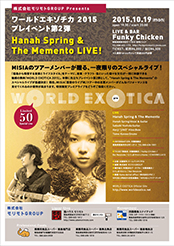 Hanah Spring,Satoshi Yoshida,Kenji